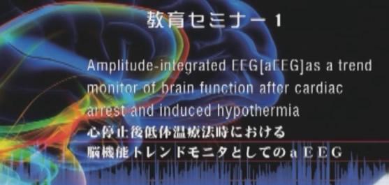 心停止後低体温療法時における脳機能モニタリングとしてのaEEG