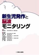 【本】新生児発作と脳波モニタリング