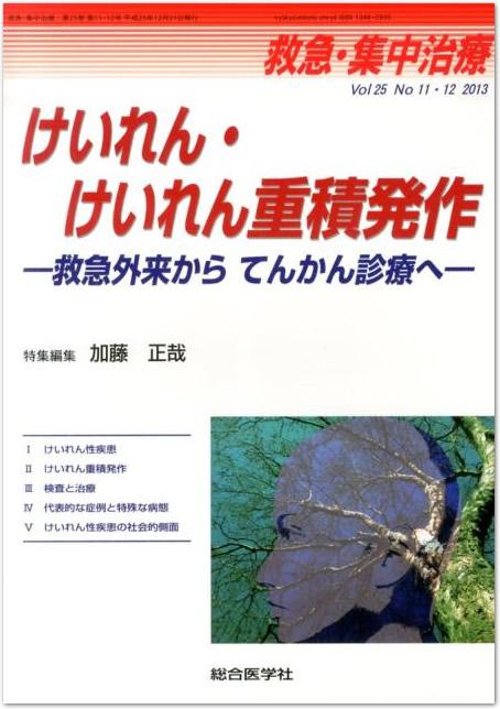 【本】救急・集中治療(25-11・12) けいれん・けいれん重積発作