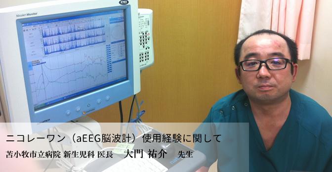 ニコレーワン(aEEG脳波計)使用経験に関して