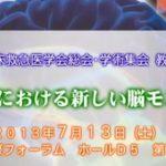 第16回日本臨床救急医学会総会・学術集会 教育セミナー14