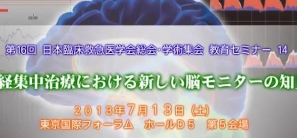 神経集中治療における新しい脳モニターの知見
