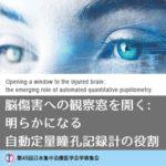 第45回 日本集中治療医学会学術集会 共催セミナー(2018年) 「脳傷害への観察窓を開く:明らかになる自動定量瞳孔記録計の役割」