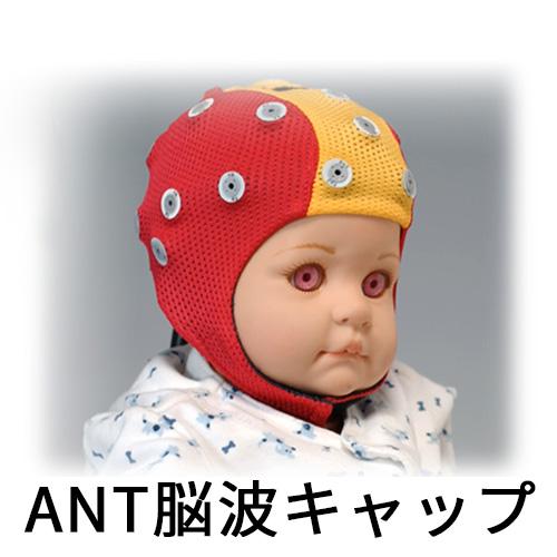 脳波キャップ(ウエーブガード・ANT脳波キャップ)使用手順動画