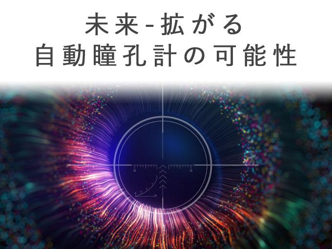 第23回日本臨床救急医学会総会・学術集会 Webセミナー8「未来‐拡がる自動瞳孔計の可能性」