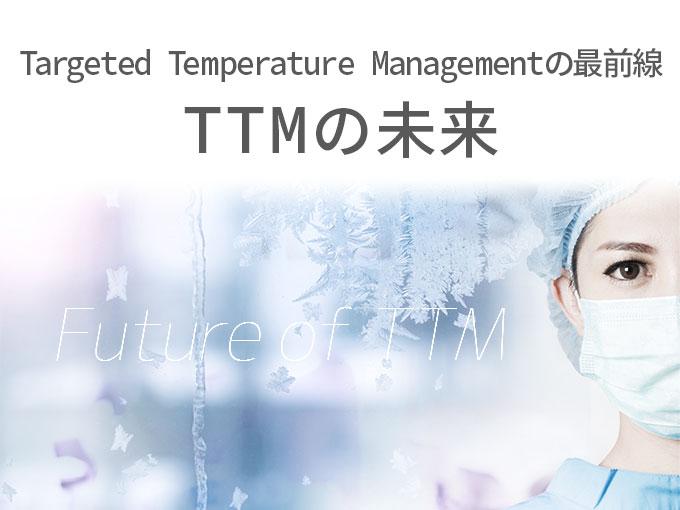 第48回 日本救急医学会総会・学術集会 ランチョンセミナー1 「Targeted Temperature Managementの 最前線-TTMの未来」
