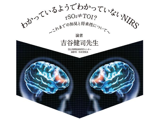 第18回 日本心臓麻酔学会 イブニングセミナー「わかっているようでわかっていないNIRS」