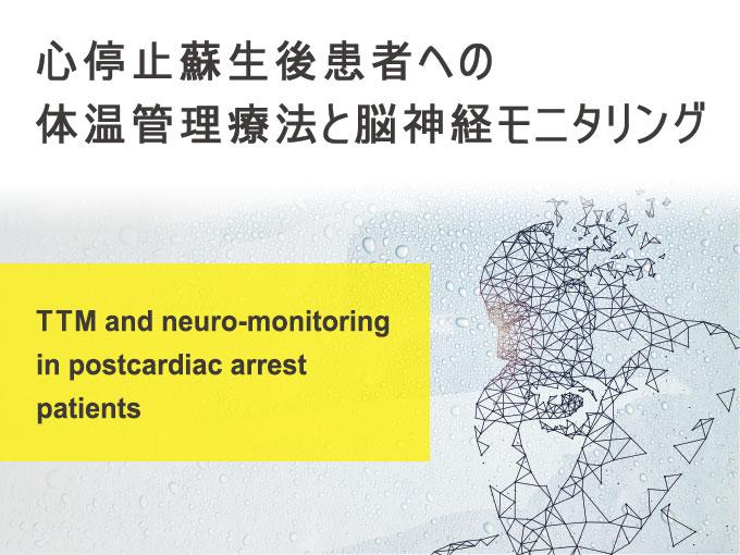 心停止蘇生後患者への体温管理療法と脳神経モニタリング