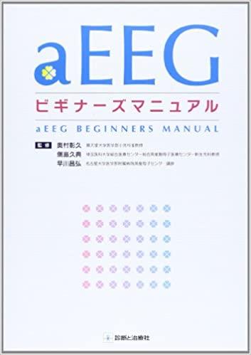 【本】aEEGビギナーズマニュアル